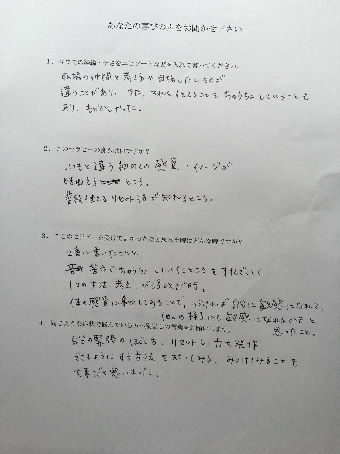 H27.6.20(リンキンさん感想)