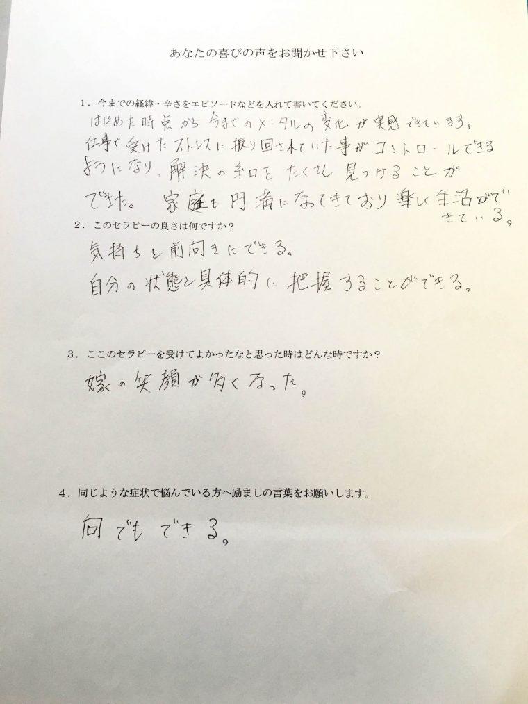 30代(ひろつくん)2