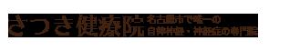 名古屋 で自律神経専門の整体を探すならさつき健療院