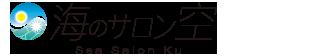 福岡 で自律神経専門の整体を探すなら海のサロン空